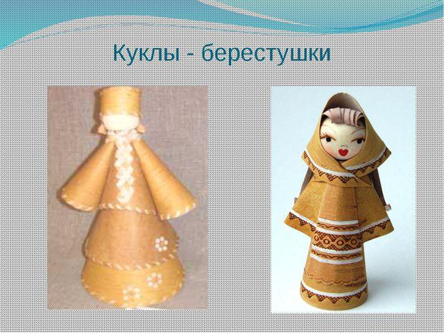 Куклы - берестушки