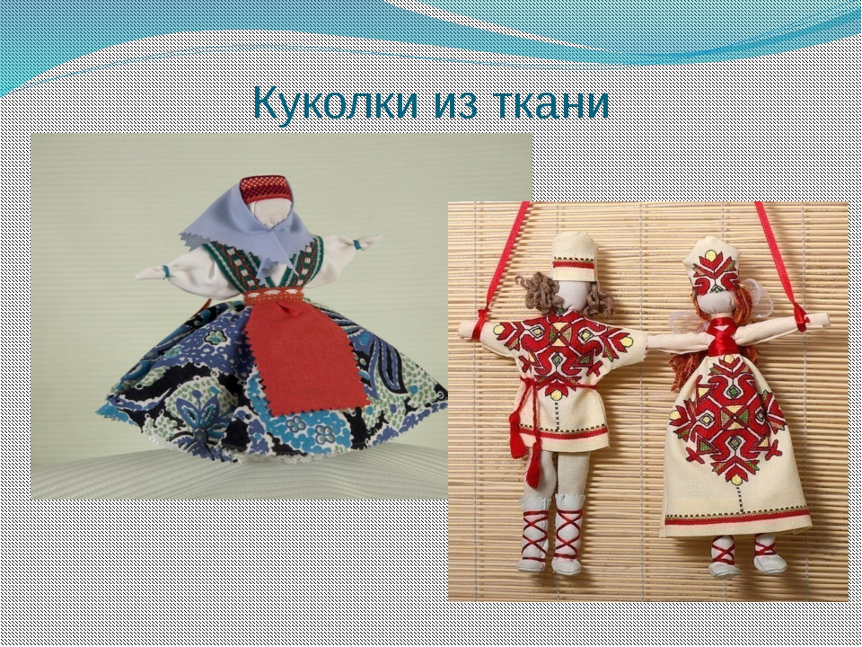 Куколки из ткани