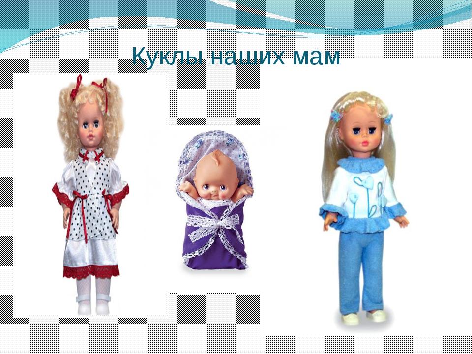 Куклы наших мам