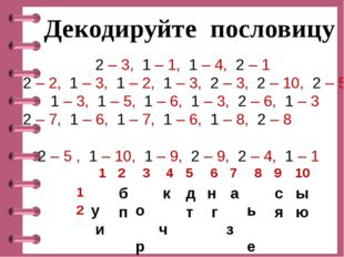 2 – 3, 1 – 1, 1 – 4, 2 – 1 2 – 2, 1 – 3, 1 – 2, 1 – 3, 2 – 3, 2 – 10, 2 – 5 1