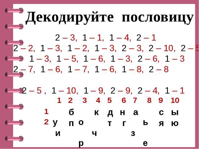 2 – 3, 1 – 1, 1 – 4, 2 – 1 2 – 2, 1 – 3, 1 – 2, 1 – 3, 2 – 3, 2 – 10, 2 – 5 1...