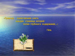«Природа - единственная книга, каждая страница которой полна глубокого