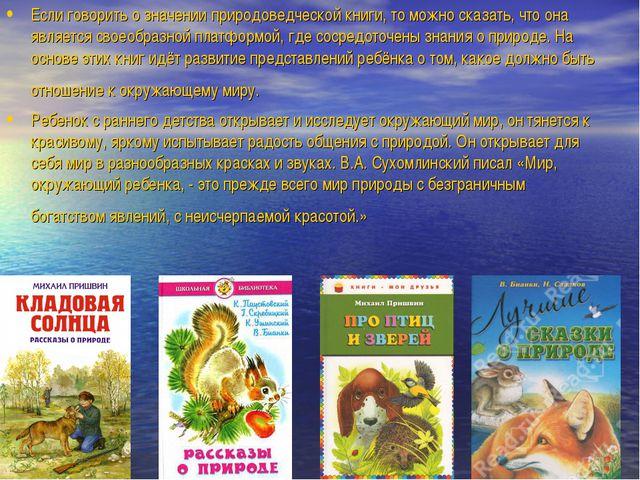 Если говорить о значении природоведческой книги, то можно сказать, что она яв...
