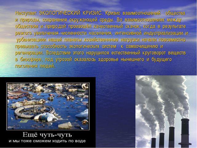 Наступает ЭКОЛОГИЧЕСКИЙ КРИЗИС. Кризис взаимоотношений общества и природы, со...