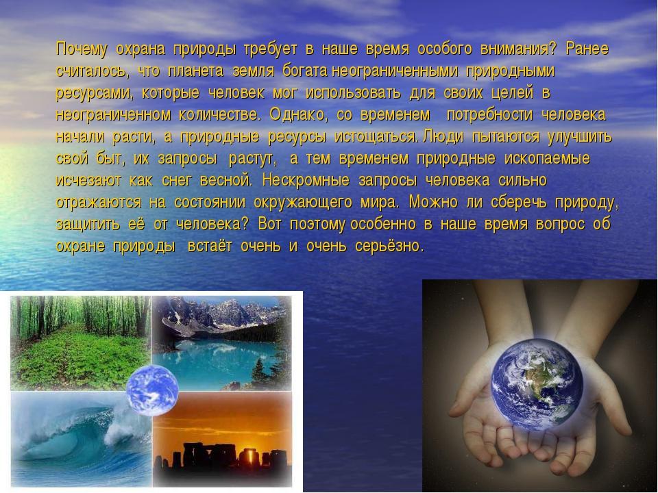 Почему охрана природы требует в наше время особого внимания? Ранее считалось,...