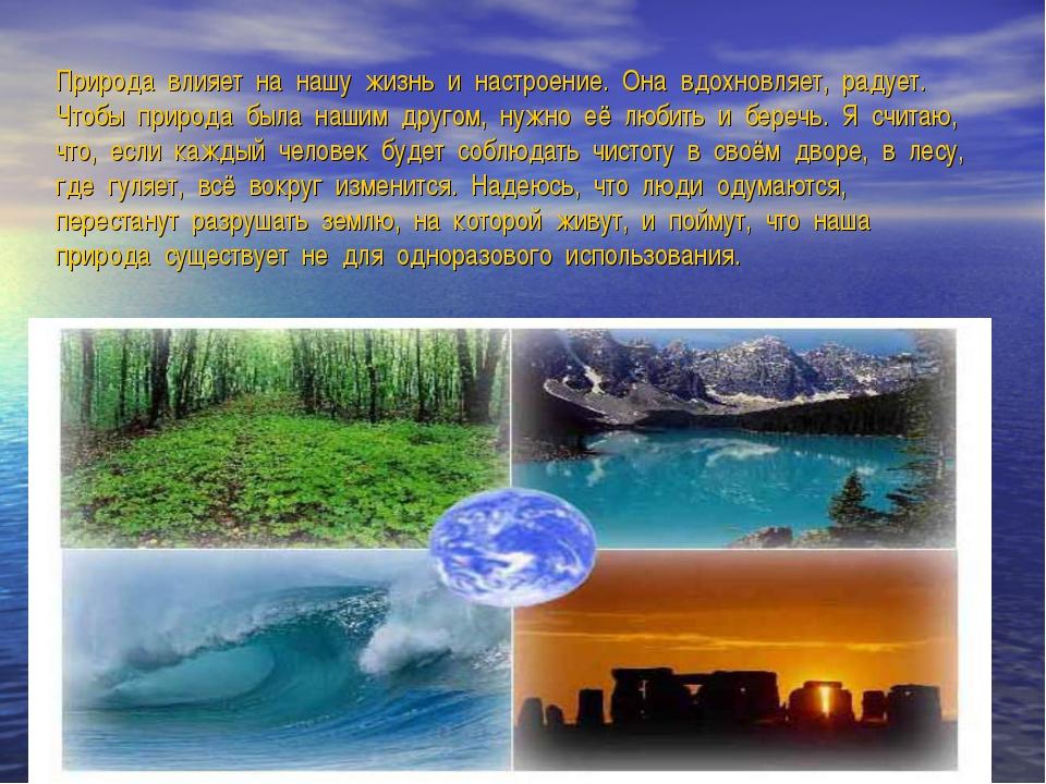 Природа влияет на нашу жизнь и настроение. Она вдохновляет, радует. Чтобы при...