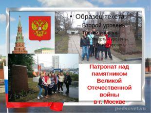 Патронат над памятником Великой Отечественной войны в г. Москве