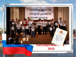 Бессмертный полк - 2015