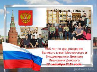 665 лет со дня рождения Великого князя Московского и Владимирского Дмитрия Ив