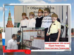 Празднования 100-летия Юрия Левитана, Константина Симонова