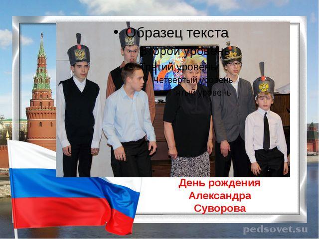 День рождения Александра Суворова