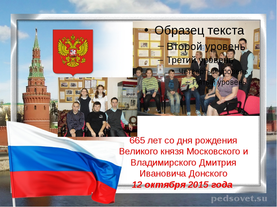 665 лет со дня рождения Великого князя Московского и Владимирского Дмитрия Ив...