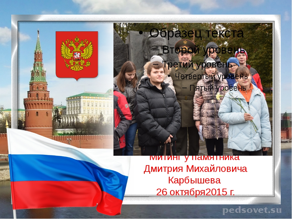 Митинг у памятника Дмитрия Михайловича Карбышева 26 октября2015 г.