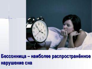 Бессонница – наиболее распространённое нарушение сна