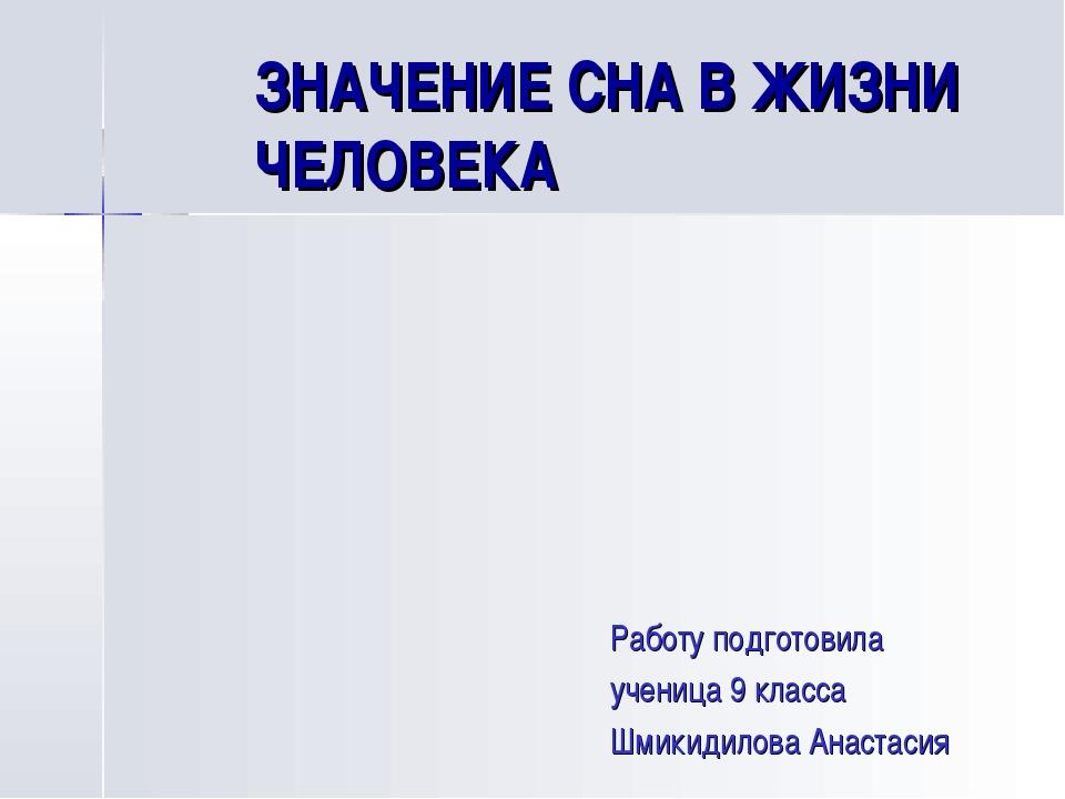 ЗНАЧЕНИЕ СНА В ЖИЗНИ ЧЕЛОВЕКА Работу подготовила ученица 9 класса Шмикидилова...