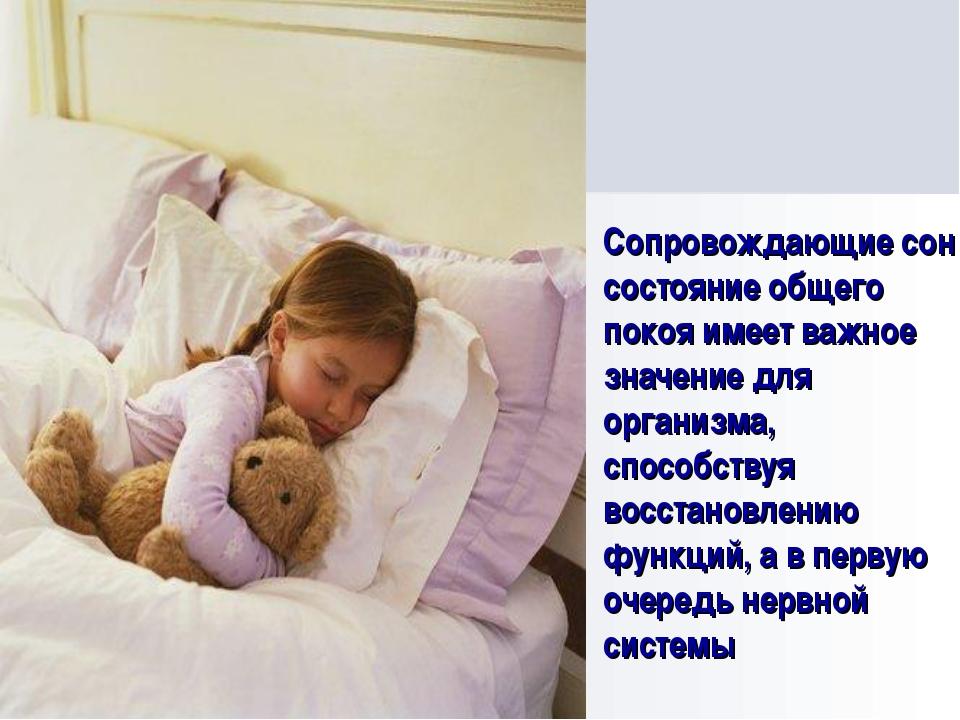 Сопровождающие сон состояние общего покоя имеет важное значение для организма...