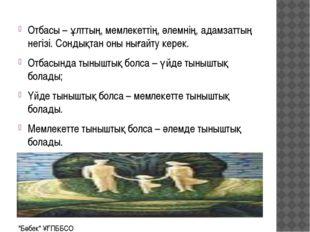 Отбасы – ұлттың, мемлекеттің, әлемнің, адамзаттың негізі. Сондықтан оны нығай