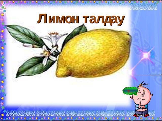 Лимон талдау ?...