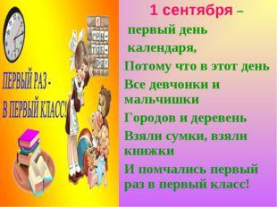 1 сентября – первый день календаря, Потому что в этот день Все девчонки и ма