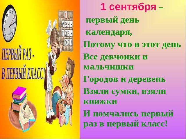 1 сентября – первый день календаря, Потому что в этот день Все девчонки и ма...