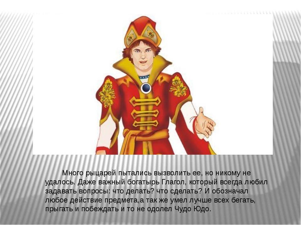 Много рыцарей пытались вызволить ее, но никому не удалось. Даже важный богат...