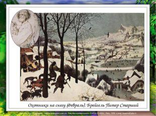 Охотники на снегу (Февраль). Брейгель Питер Старший Лазарева Лидия Андреевна,