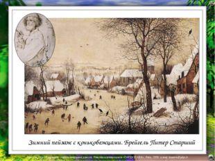 Зимний пейзаж с конькобежцами. Брейгель Питер Старший Лазарева Лидия Андреевн