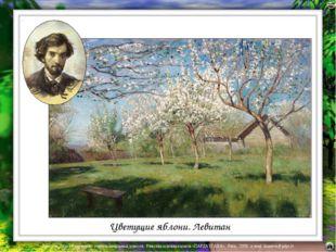 Цветущие яблони. Левитан Лазарева Лидия Андреевна, учитель начальных классов,