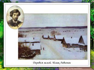 Деревня зимой. Исаак Левитан Лазарева Лидия Андреевна, учитель начальных клас