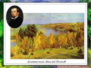 Золотая осень. Василий Поленов Лазарева Лидия Андреевна, учитель начальных кл