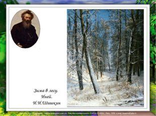 Зима в лесу. Иней. И.И.Шишкин Лазарева Лидия Андреевна, учитель начальных кла