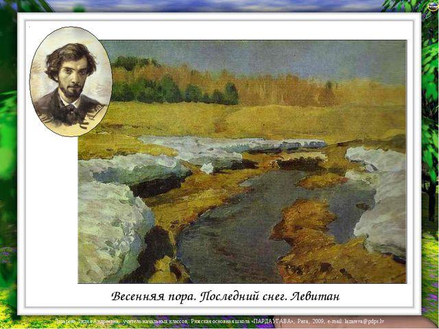 Весенняя пора. Последний снег. Левитан Лазарева Лидия Андреевна, учитель нача...