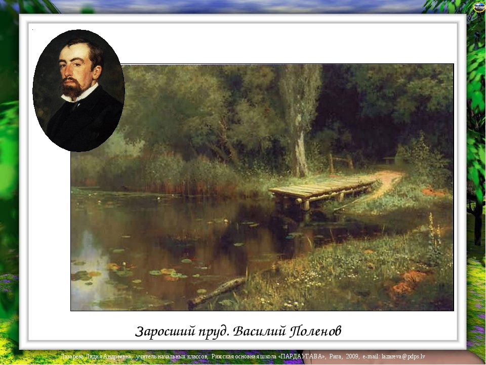Заросший пруд. Василий Поленов Лазарева Лидия Андреевна, учитель начальных кл...