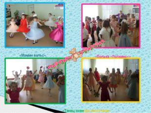 «Мамин вальс» «Полька «Полкинс»» «Танец осенних листочков»