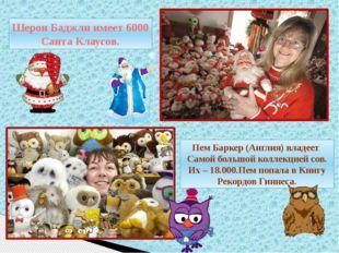 Шерон Баджли имеет 6000 Санта Клаусов. Пем Баркер (Англия) владеет Самой боль