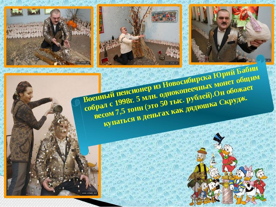 Военный пенсионер из Новосибирска Юрий Бабин собрал с 1998г. 5 млн. однокопее...