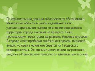 По официальным данным экологическая обстановка в Ивановской области в целом о