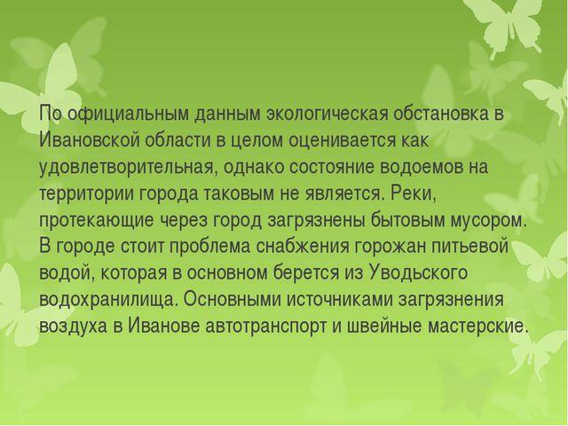 По официальным данным экологическая обстановка в Ивановской области в целом о...