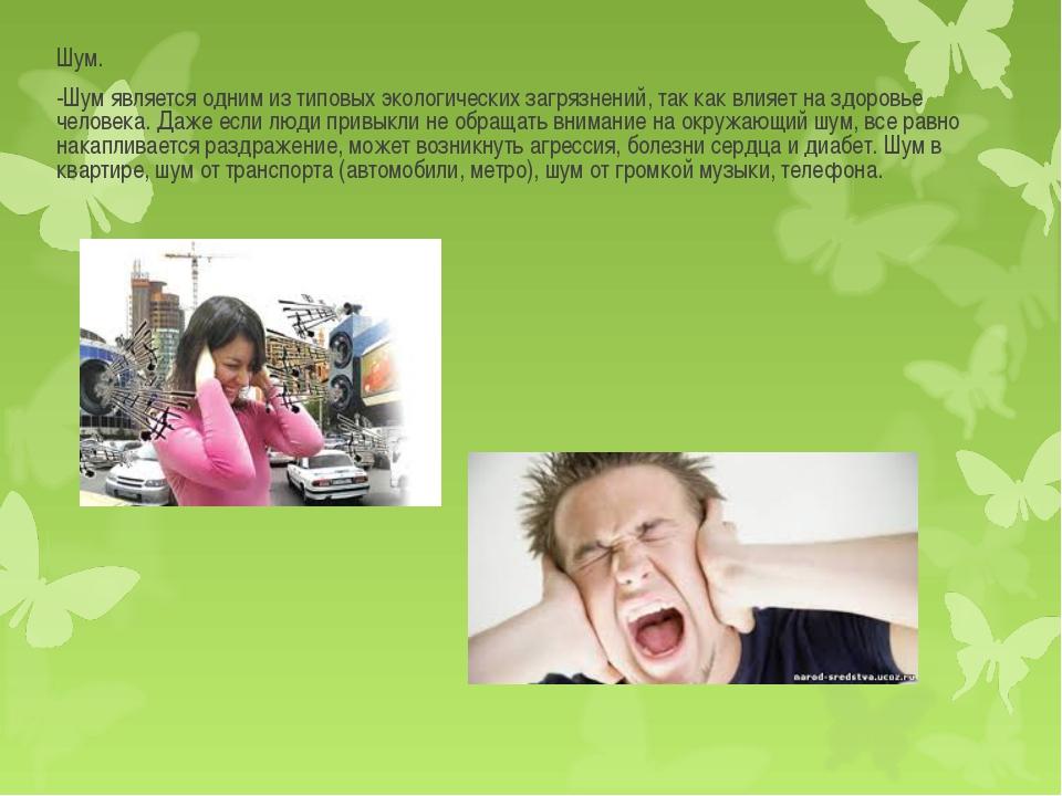 Шум. -Шум является одним из типовых экологических загрязнений, так как влияет...