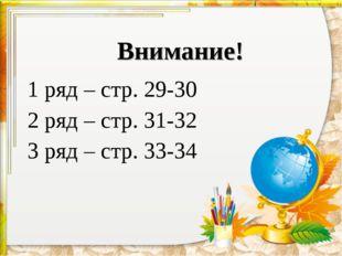 1 ряд – стр. 29-30 2 ряд – стр. 31-32 3 ряд – стр. 33-34 Внимание!