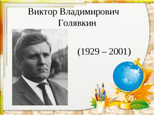 Виктор Владимирович Голявкин (1929 – 2001)