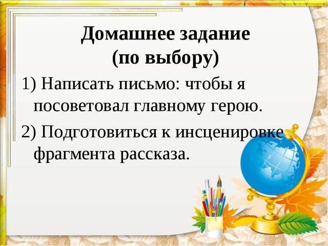 Домашнее задание (по выбору) 1) Написать письмо: чтобы я посоветовал главному...