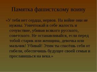 Памятка фашистскому воину «У тебя нет сердца, нервов. На войне они не нужны.