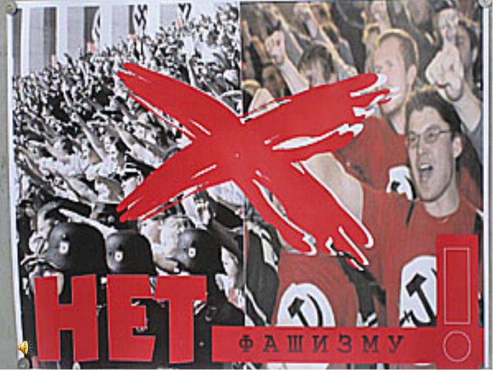 фото скажем фашизму нет любительские фотографии тёлочек