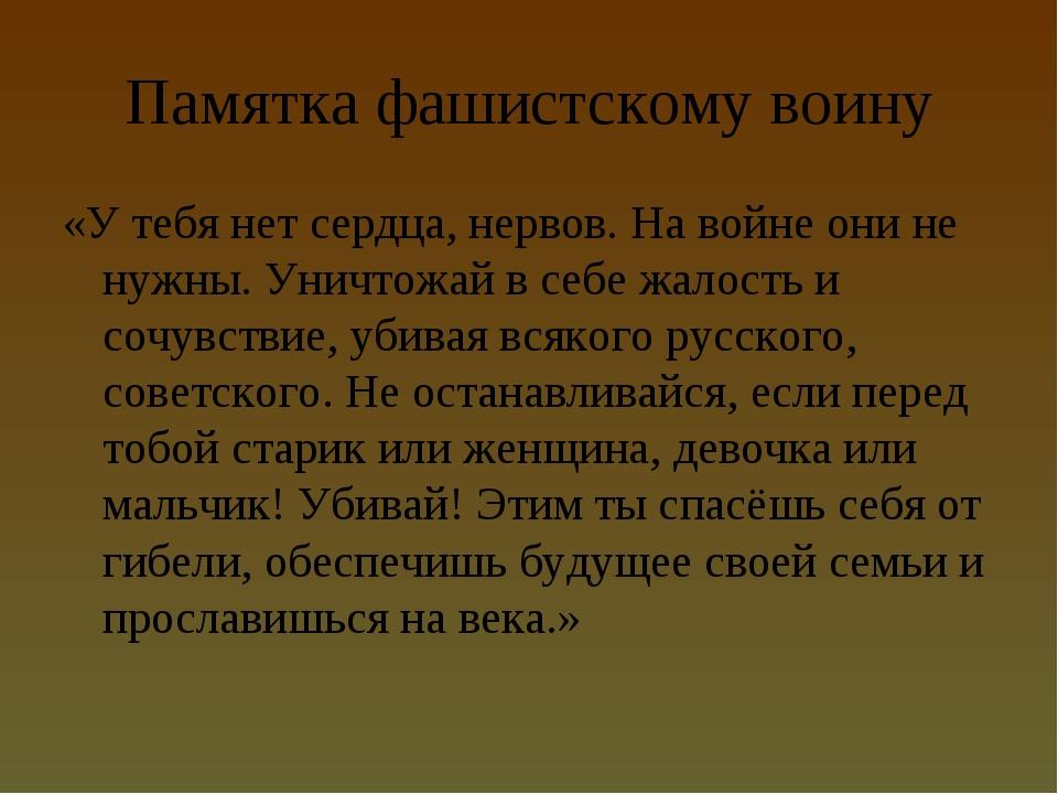 Памятка фашистскому воину «У тебя нет сердца, нервов. На войне они не нужны....