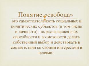 Понятие «свобода» это самостоятельность социальных и политических субъектов (