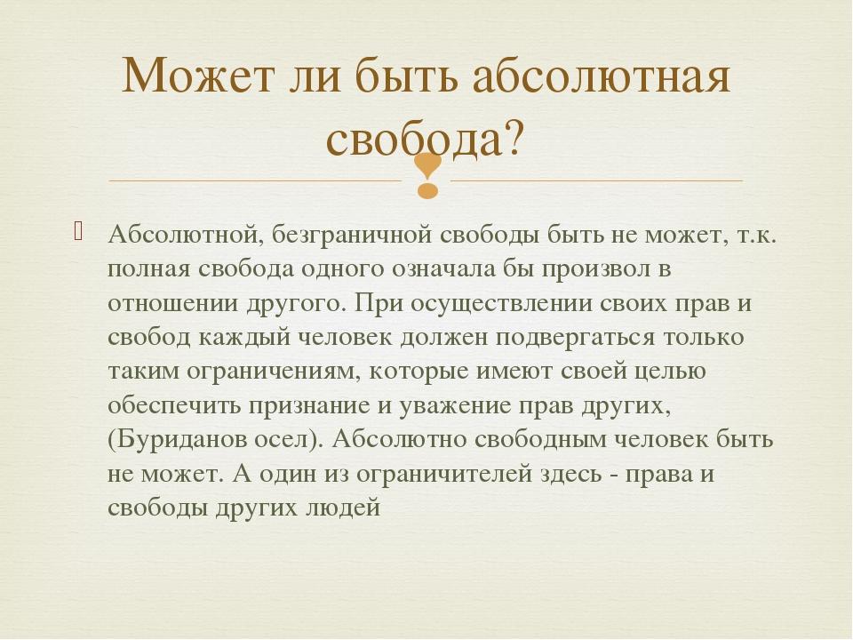 Абсолютной, безграничной свободы быть не может, т.к. полная свобода одного оз...
