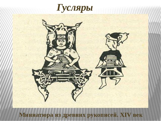 Миниатюра из древних рукописей. XIV век Гусляры