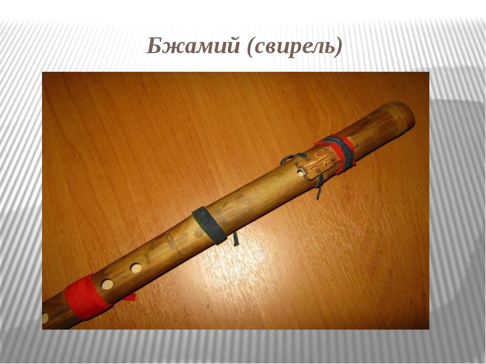 Бжамий (свирель)