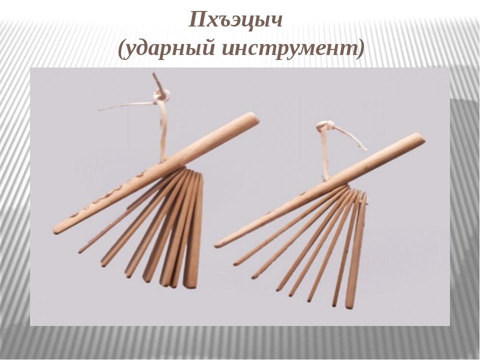 Пхъэцыч (ударный инструмент)
